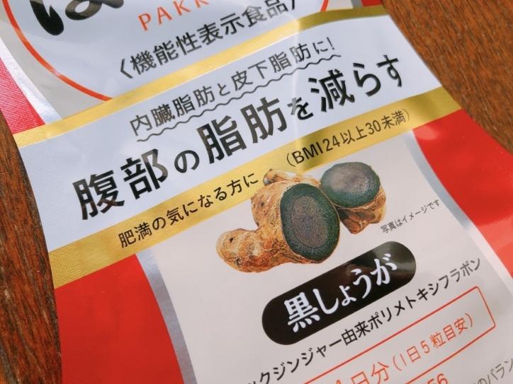 に 脂肪 黒 生姜 お腹 の 生姜に副作用はある?乾燥しょうがを食べ過ぎると危険?