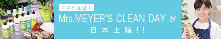 CAも注目!Mrs.MEYER'S CLEAN DAY が日本上陸!!